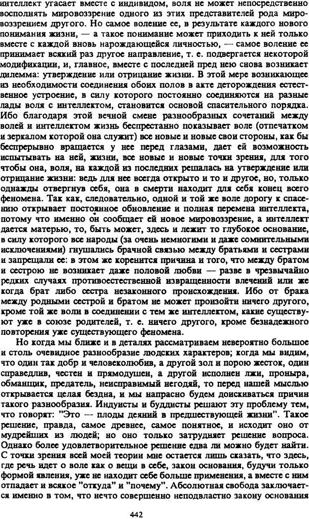 PDF. Собрание сочинений в шести томах. Том 2. Шопенгауэр А. Страница 442. Читать онлайн