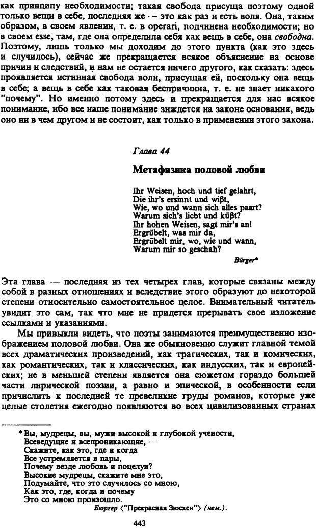 PDF. Собрание сочинений в шести томах. Том 2. Шопенгауэр А. Страница 443. Читать онлайн