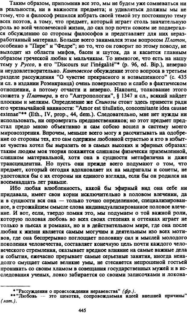 PDF. Собрание сочинений в шести томах. Том 2. Шопенгауэр А. Страница 445. Читать онлайн
