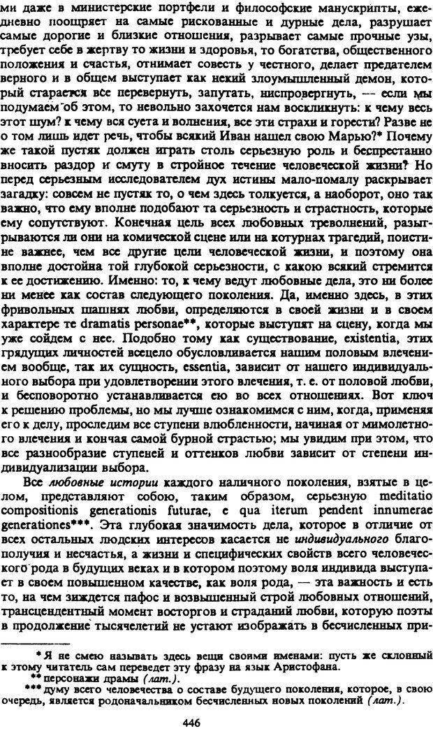PDF. Собрание сочинений в шести томах. Том 2. Шопенгауэр А. Страница 446. Читать онлайн