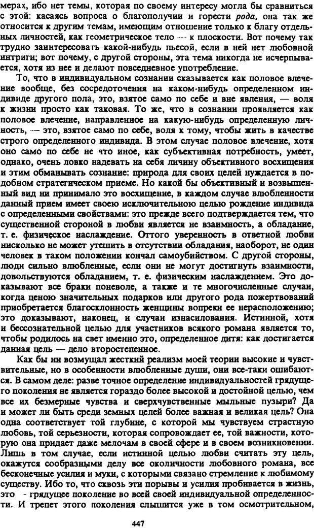 PDF. Собрание сочинений в шести томах. Том 2. Шопенгауэр А. Страница 447. Читать онлайн