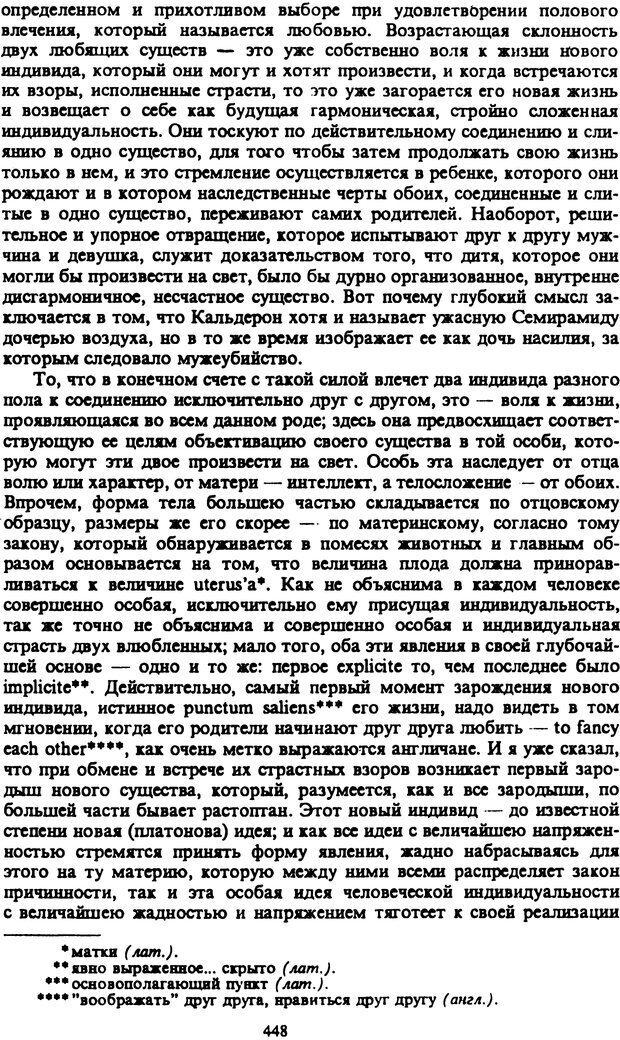PDF. Собрание сочинений в шести томах. Том 2. Шопенгауэр А. Страница 448. Читать онлайн