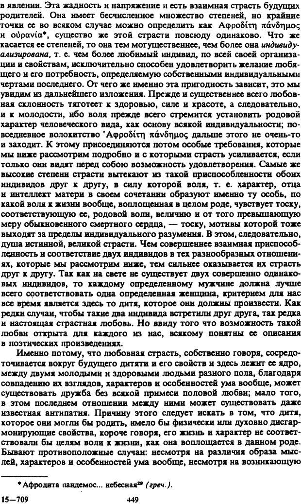 PDF. Собрание сочинений в шести томах. Том 2. Шопенгауэр А. Страница 449. Читать онлайн