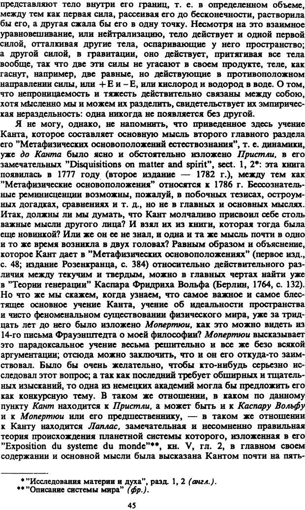 PDF. Собрание сочинений в шести томах. Том 2. Шопенгауэр А. Страница 45. Читать онлайн