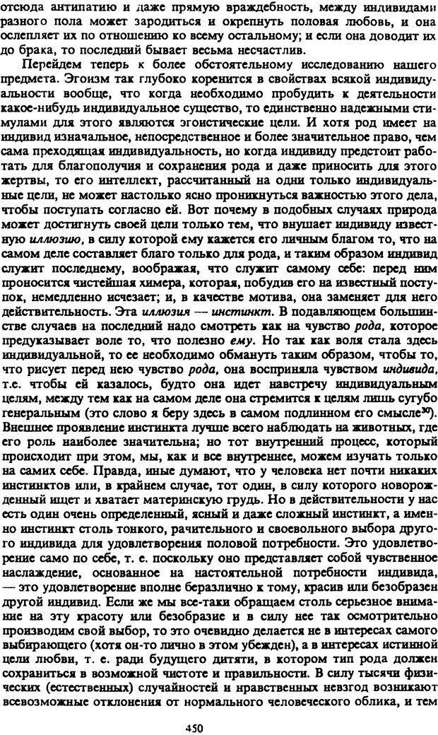 PDF. Собрание сочинений в шести томах. Том 2. Шопенгауэр А. Страница 450. Читать онлайн