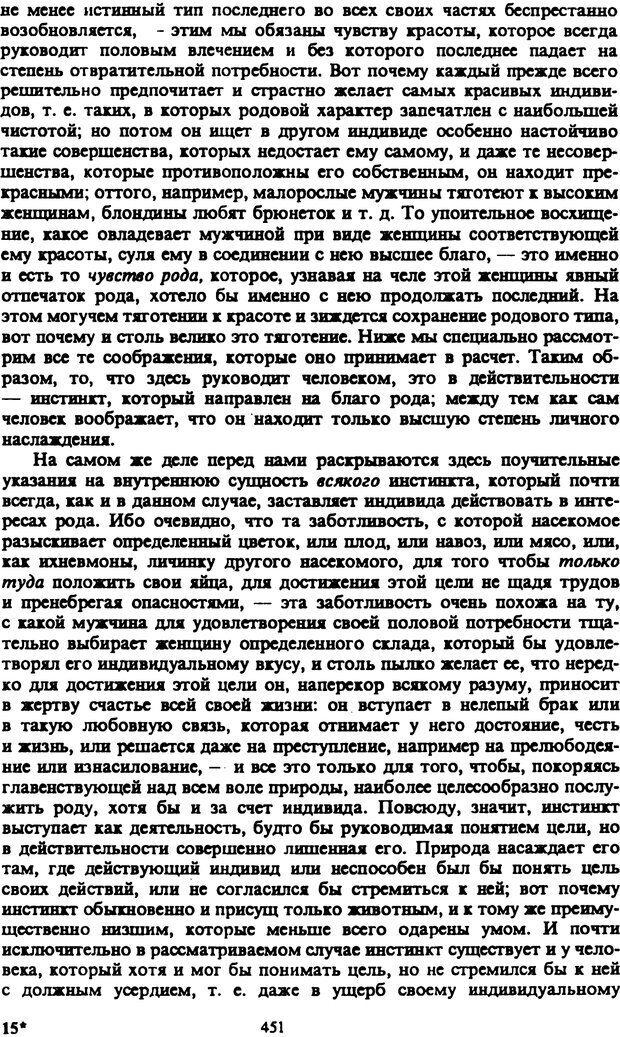 PDF. Собрание сочинений в шести томах. Том 2. Шопенгауэр А. Страница 451. Читать онлайн