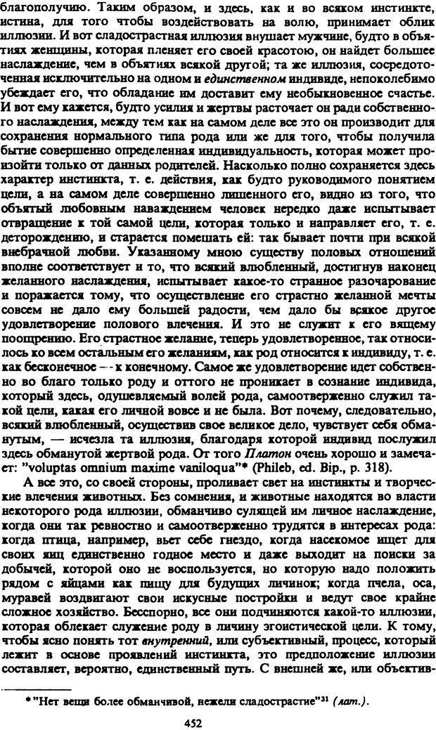 PDF. Собрание сочинений в шести томах. Том 2. Шопенгауэр А. Страница 452. Читать онлайн