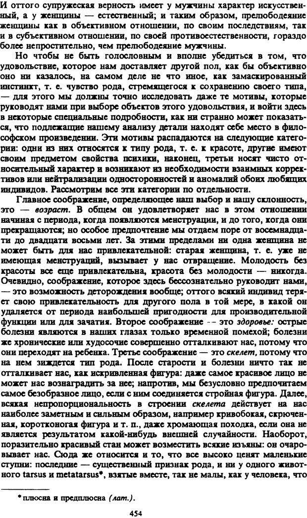 PDF. Собрание сочинений в шести томах. Том 2. Шопенгауэр А. Страница 454. Читать онлайн