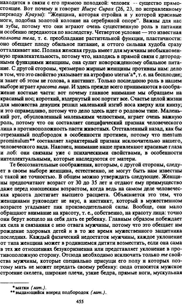 PDF. Собрание сочинений в шести томах. Том 2. Шопенгауэр А. Страница 455. Читать онлайн
