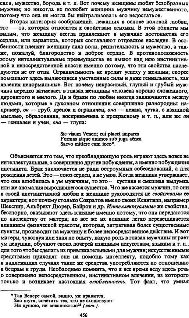 PDF. Собрание сочинений в шести томах. Том 2. Шопенгауэр А. Страница 456. Читать онлайн