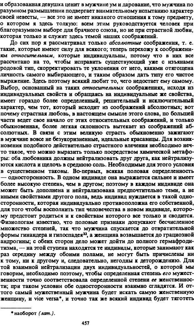 PDF. Собрание сочинений в шести томах. Том 2. Шопенгауэр А. Страница 457. Читать онлайн