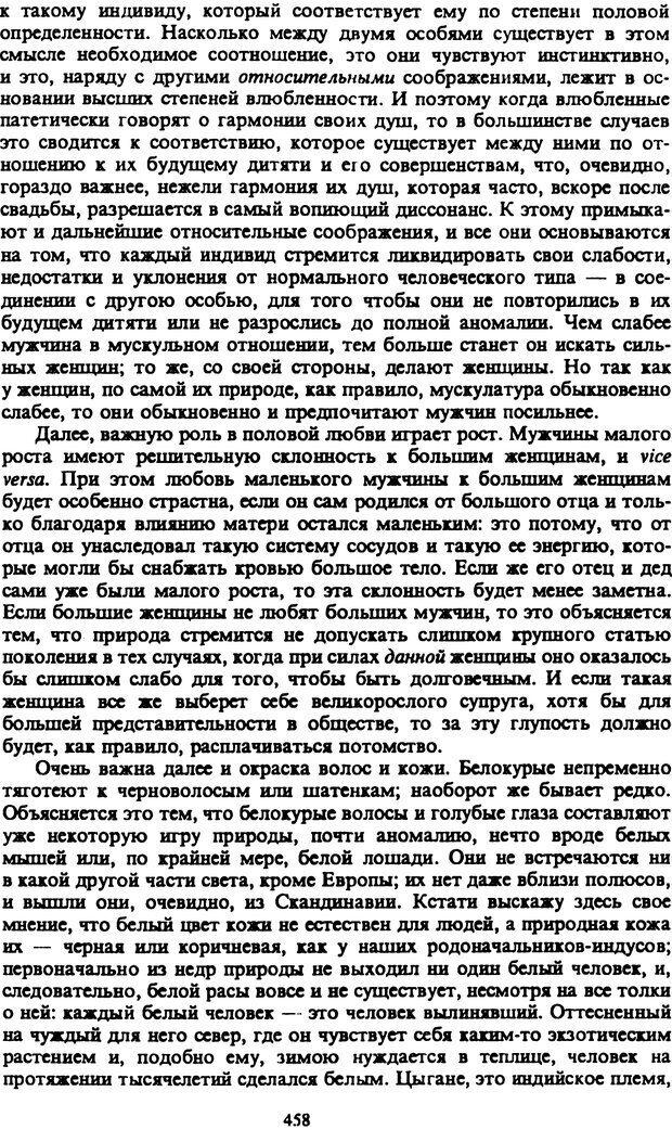 PDF. Собрание сочинений в шести томах. Том 2. Шопенгауэр А. Страница 458. Читать онлайн