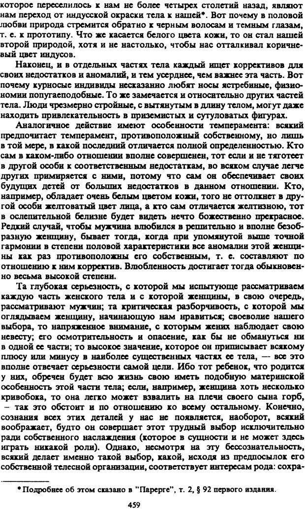 PDF. Собрание сочинений в шести томах. Том 2. Шопенгауэр А. Страница 459. Читать онлайн
