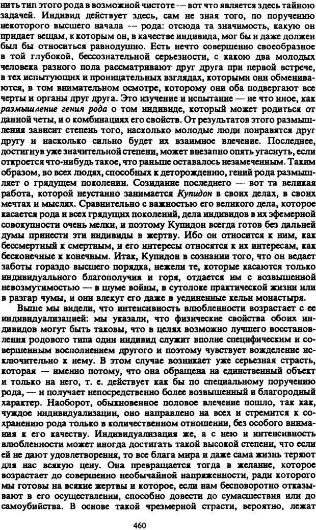 PDF. Собрание сочинений в шести томах. Том 2. Шопенгауэр А. Страница 460. Читать онлайн