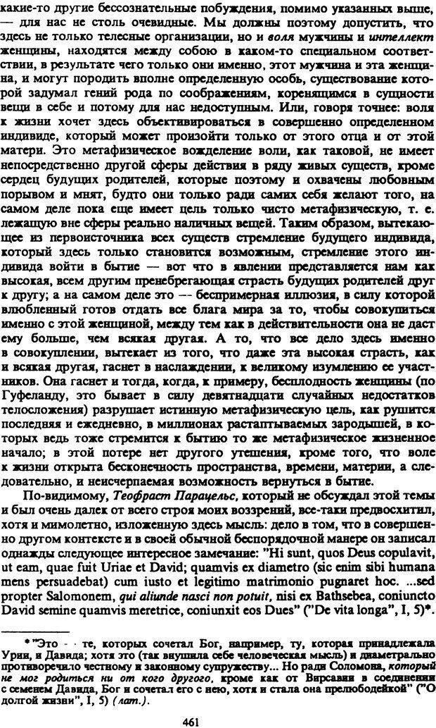 PDF. Собрание сочинений в шести томах. Том 2. Шопенгауэр А. Страница 461. Читать онлайн