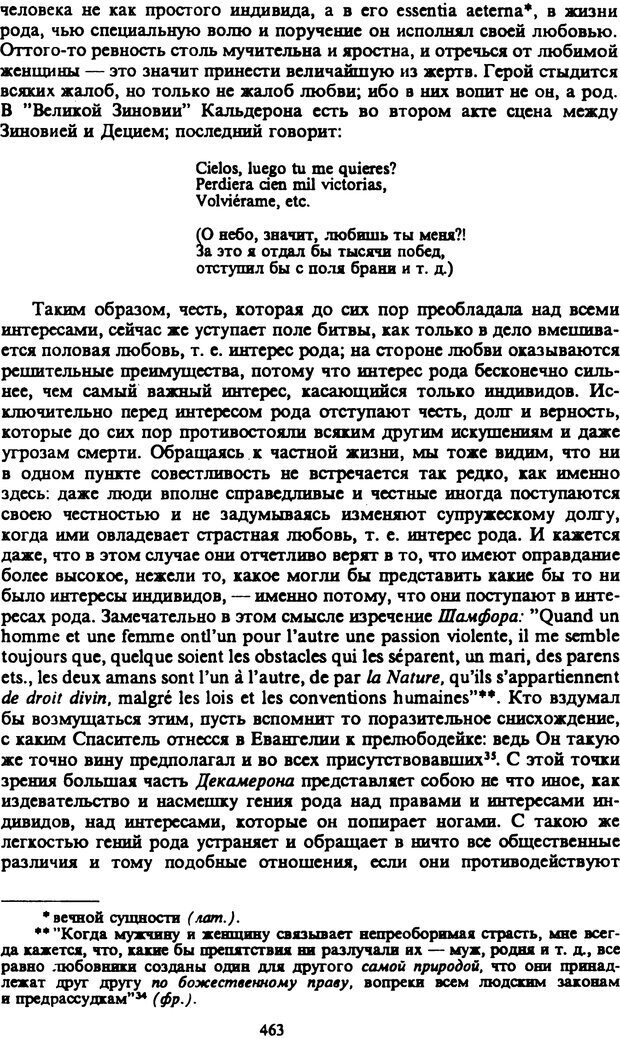 PDF. Собрание сочинений в шести томах. Том 2. Шопенгауэр А. Страница 463. Читать онлайн
