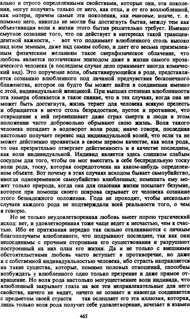 PDF. Собрание сочинений в шести томах. Том 2. Шопенгауэр А. Страница 465. Читать онлайн