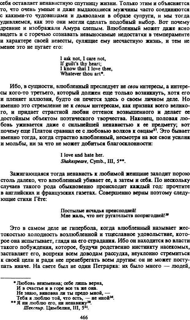 PDF. Собрание сочинений в шести томах. Том 2. Шопенгауэр А. Страница 466. Читать онлайн