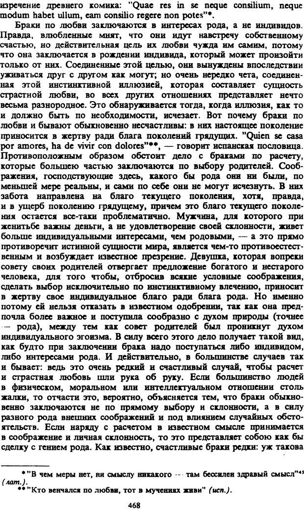 PDF. Собрание сочинений в шести томах. Том 2. Шопенгауэр А. Страница 468. Читать онлайн