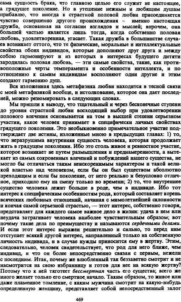 PDF. Собрание сочинений в шести томах. Том 2. Шопенгауэр А. Страница 469. Читать онлайн