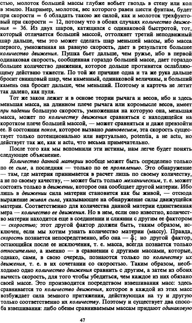 PDF. Собрание сочинений в шести томах. Том 2. Шопенгауэр А. Страница 47. Читать онлайн