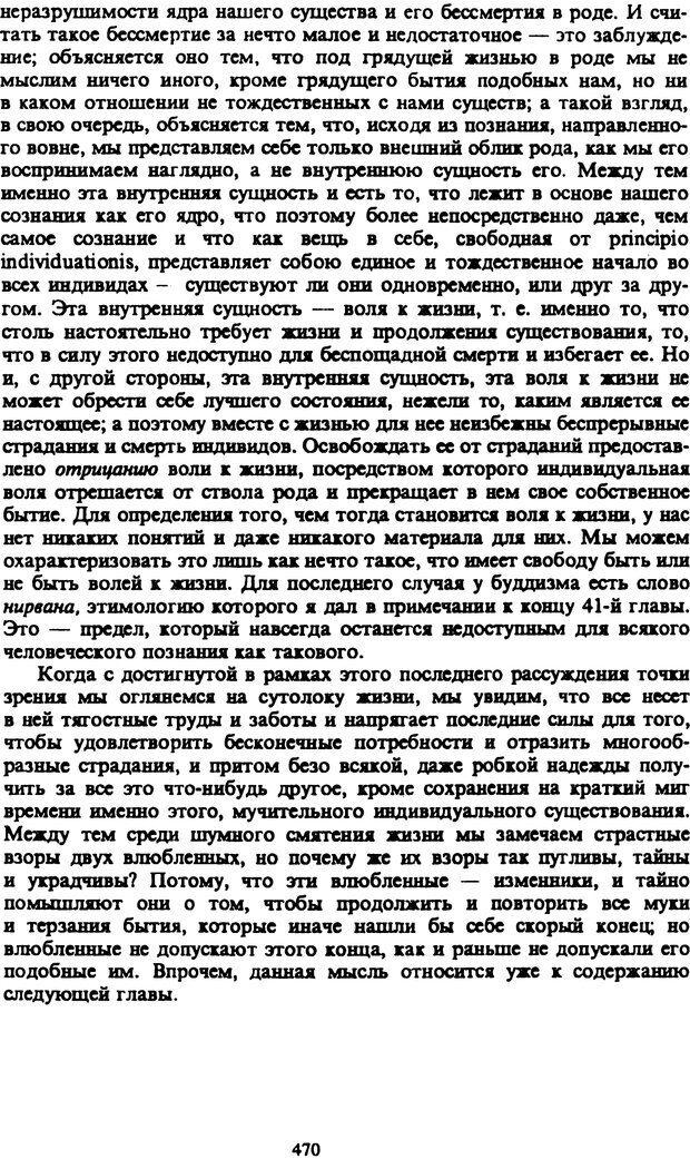 PDF. Собрание сочинений в шести томах. Том 2. Шопенгауэр А. Страница 470. Читать онлайн