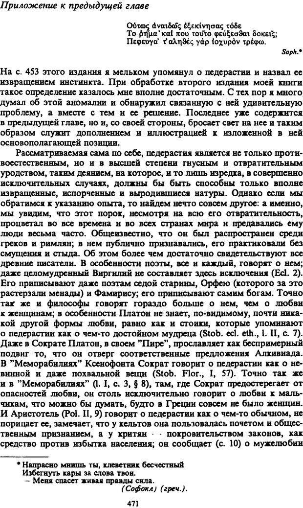 PDF. Собрание сочинений в шести томах. Том 2. Шопенгауэр А. Страница 471. Читать онлайн