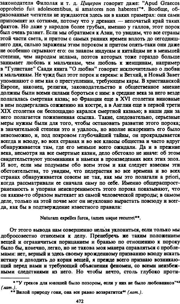 PDF. Собрание сочинений в шести томах. Том 2. Шопенгауэр А. Страница 472. Читать онлайн