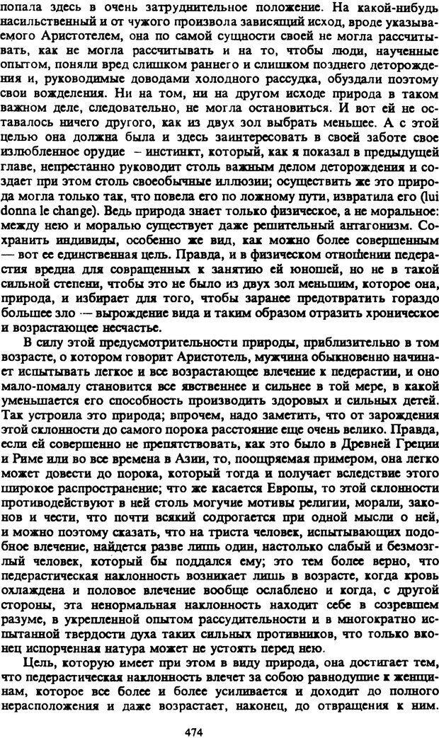 PDF. Собрание сочинений в шести томах. Том 2. Шопенгауэр А. Страница 474. Читать онлайн