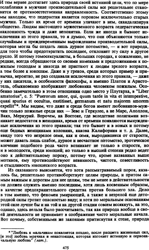 PDF. Собрание сочинений в шести томах. Том 2. Шопенгауэр А. Страница 475. Читать онлайн