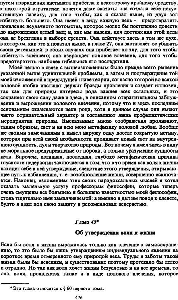 PDF. Собрание сочинений в шести томах. Том 2. Шопенгауэр А. Страница 476. Читать онлайн