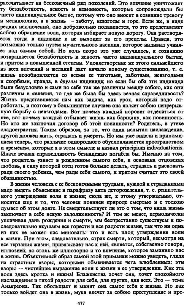 PDF. Собрание сочинений в шести томах. Том 2. Шопенгауэр А. Страница 477. Читать онлайн