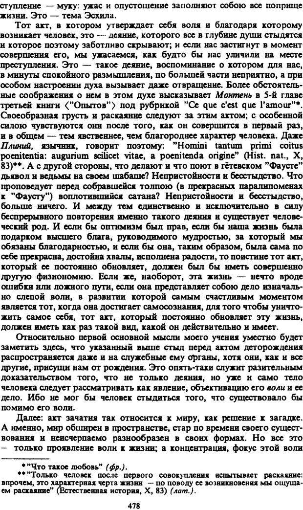 PDF. Собрание сочинений в шести томах. Том 2. Шопенгауэр А. Страница 478. Читать онлайн
