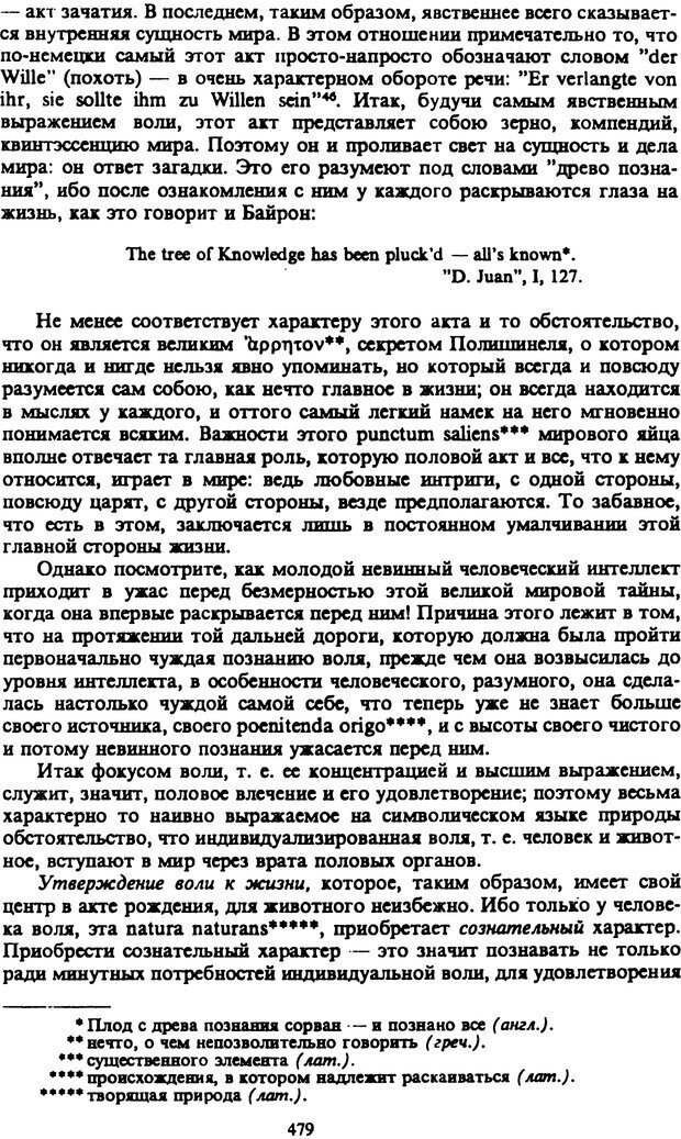 PDF. Собрание сочинений в шести томах. Том 2. Шопенгауэр А. Страница 479. Читать онлайн