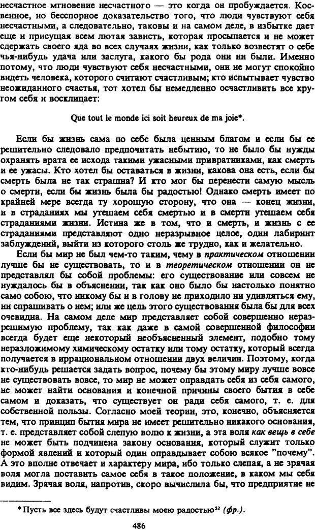 PDF. Собрание сочинений в шести томах. Том 2. Шопенгауэр А. Страница 486. Читать онлайн