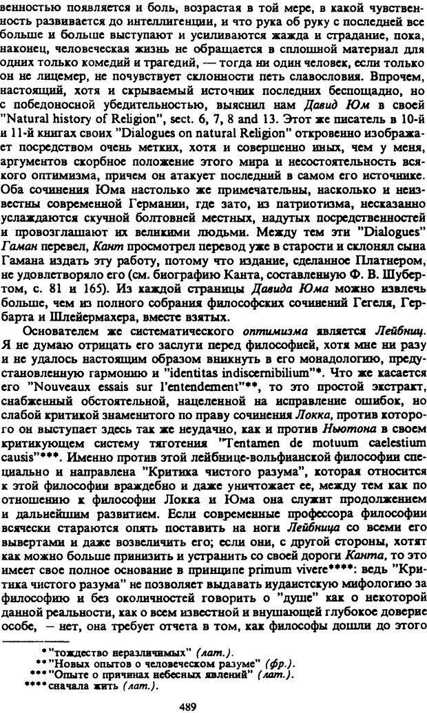 PDF. Собрание сочинений в шести томах. Том 2. Шопенгауэр А. Страница 489. Читать онлайн