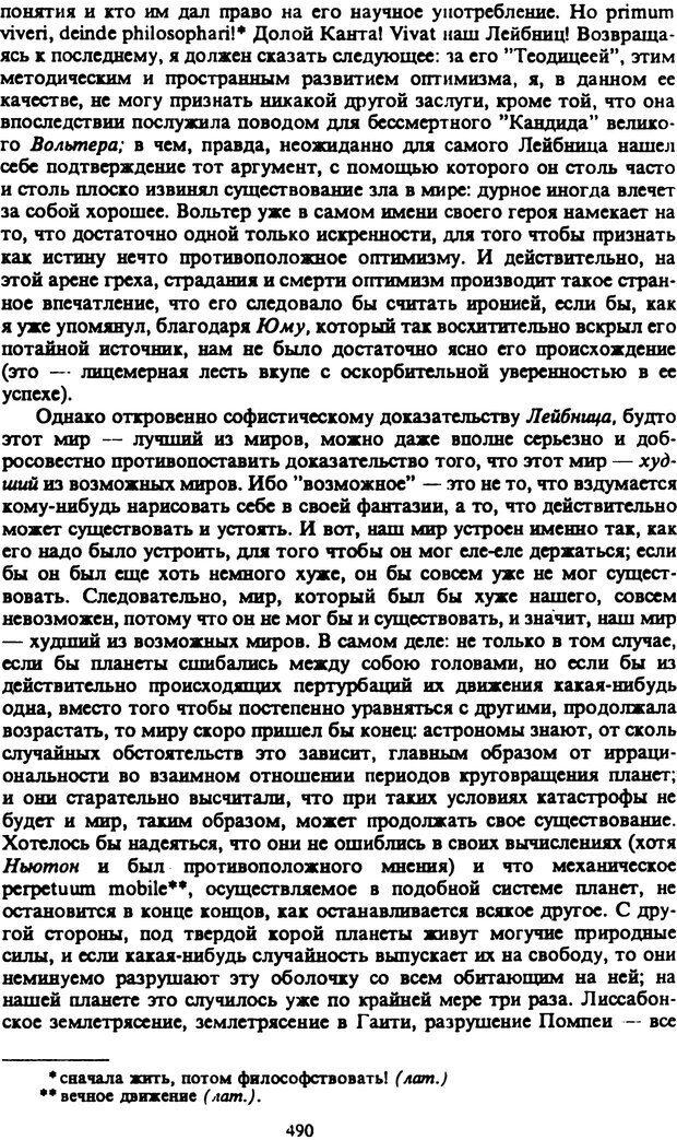 PDF. Собрание сочинений в шести томах. Том 2. Шопенгауэр А. Страница 490. Читать онлайн