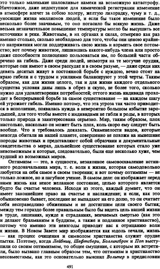 PDF. Собрание сочинений в шести томах. Том 2. Шопенгауэр А. Страница 491. Читать онлайн