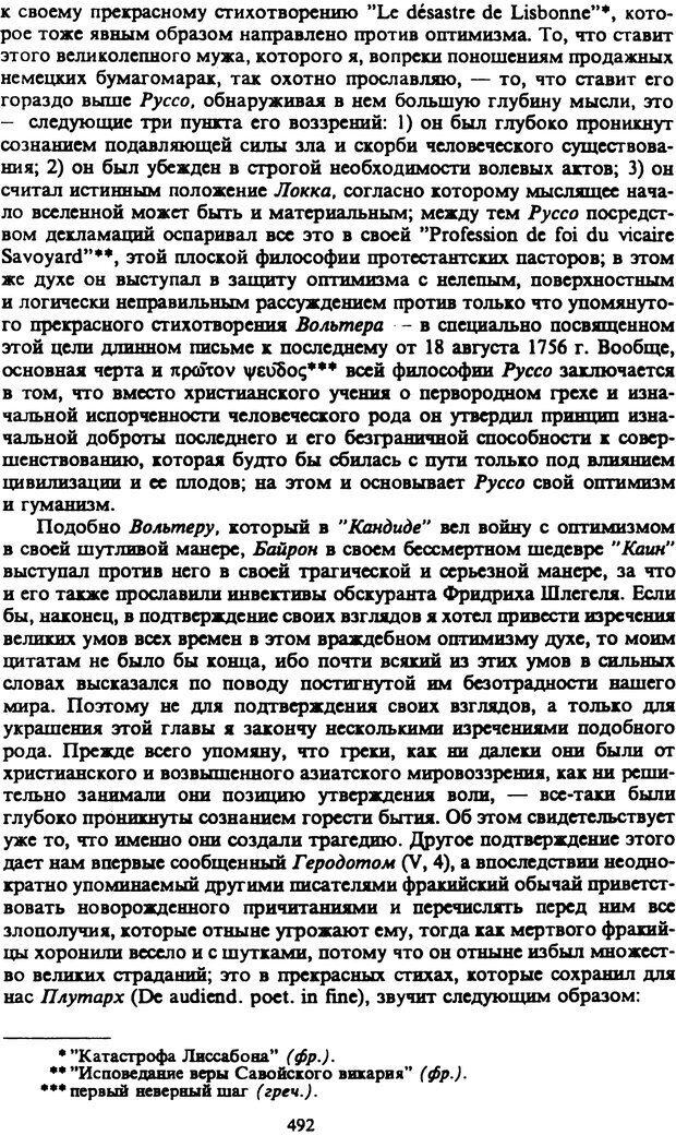 PDF. Собрание сочинений в шести томах. Том 2. Шопенгауэр А. Страница 492. Читать онлайн