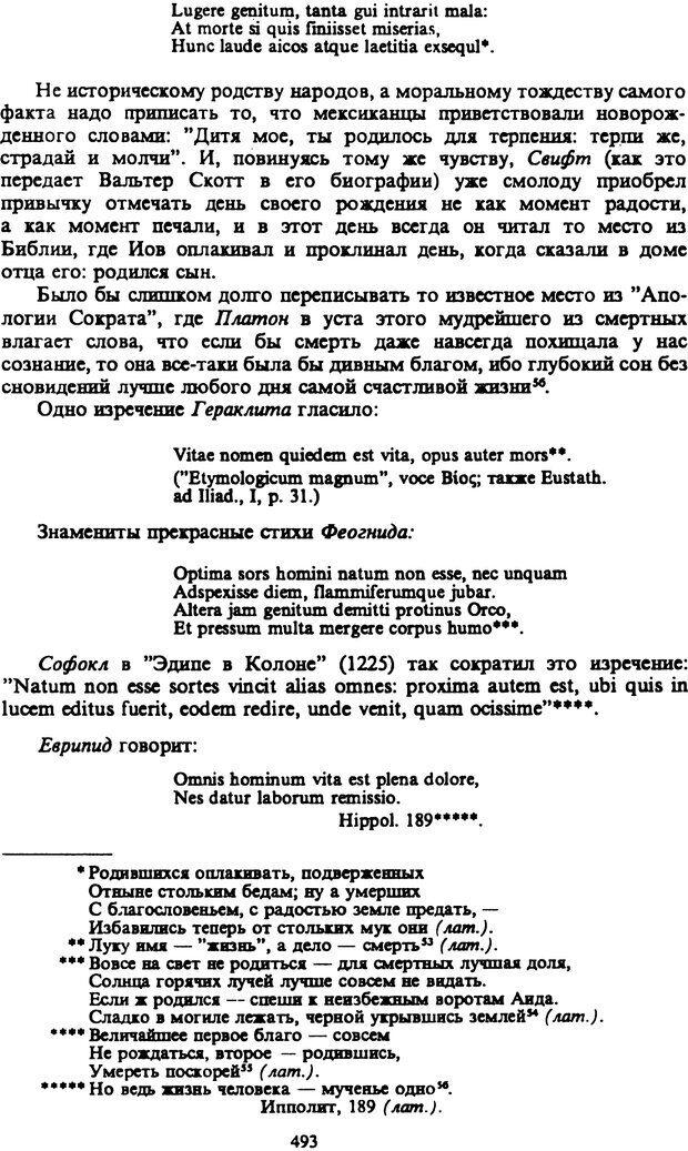 PDF. Собрание сочинений в шести томах. Том 2. Шопенгауэр А. Страница 493. Читать онлайн