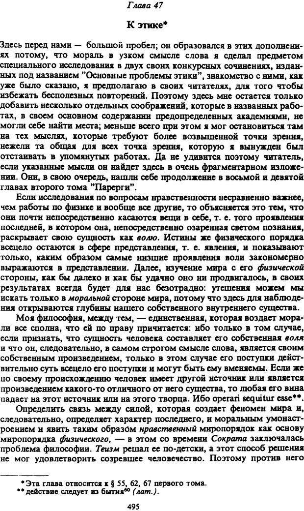 PDF. Собрание сочинений в шести томах. Том 2. Шопенгауэр А. Страница 495. Читать онлайн
