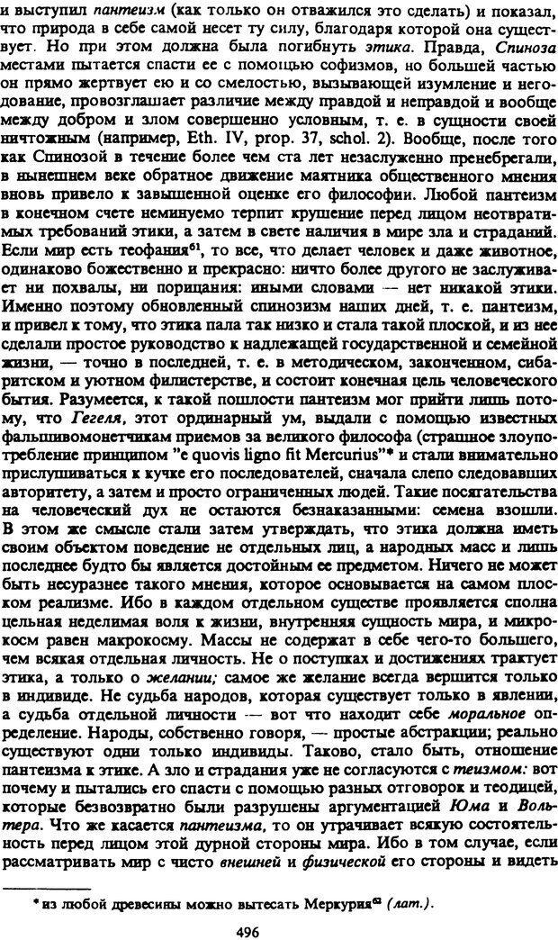 PDF. Собрание сочинений в шести томах. Том 2. Шопенгауэр А. Страница 496. Читать онлайн