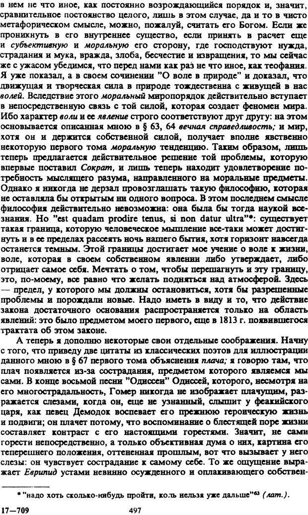 PDF. Собрание сочинений в шести томах. Том 2. Шопенгауэр А. Страница 497. Читать онлайн