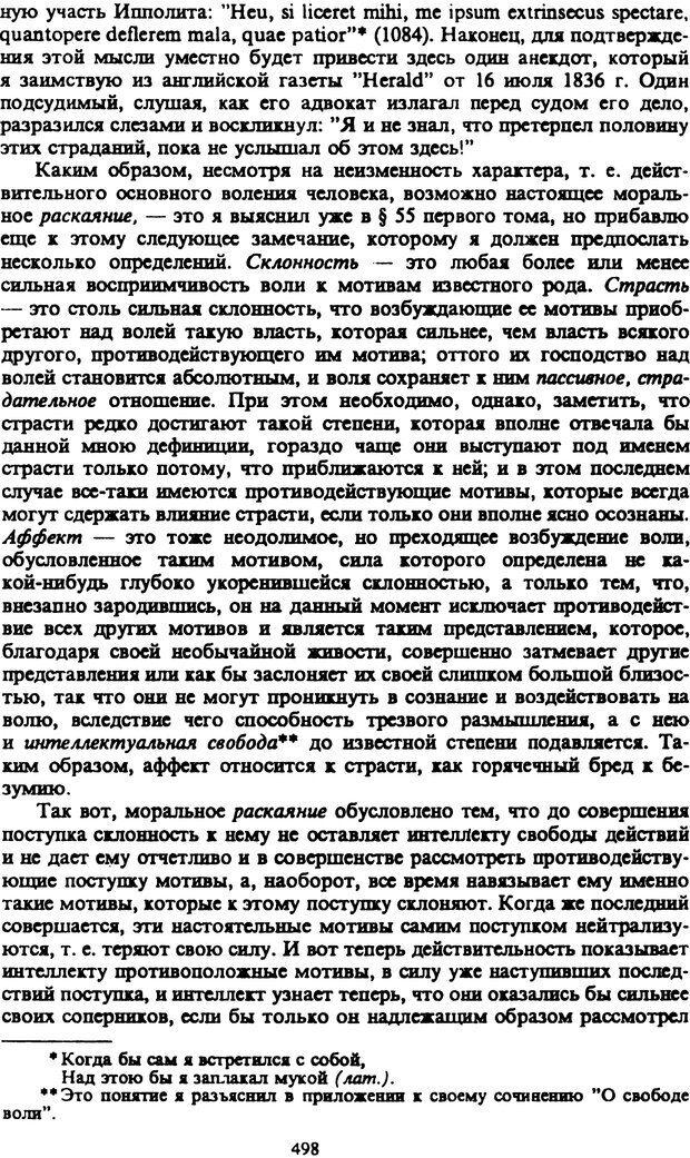 PDF. Собрание сочинений в шести томах. Том 2. Шопенгауэр А. Страница 498. Читать онлайн