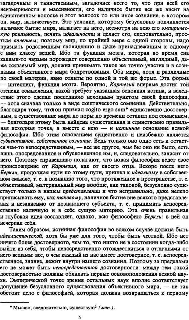 PDF. Собрание сочинений в шести томах. Том 2. Шопенгауэр А. Страница 5. Читать онлайн