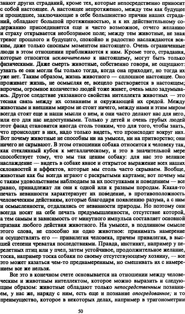 PDF. Собрание сочинений в шести томах. Том 2. Шопенгауэр А. Страница 50. Читать онлайн