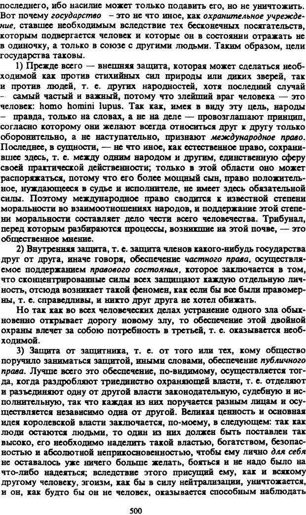 PDF. Собрание сочинений в шести томах. Том 2. Шопенгауэр А. Страница 500. Читать онлайн