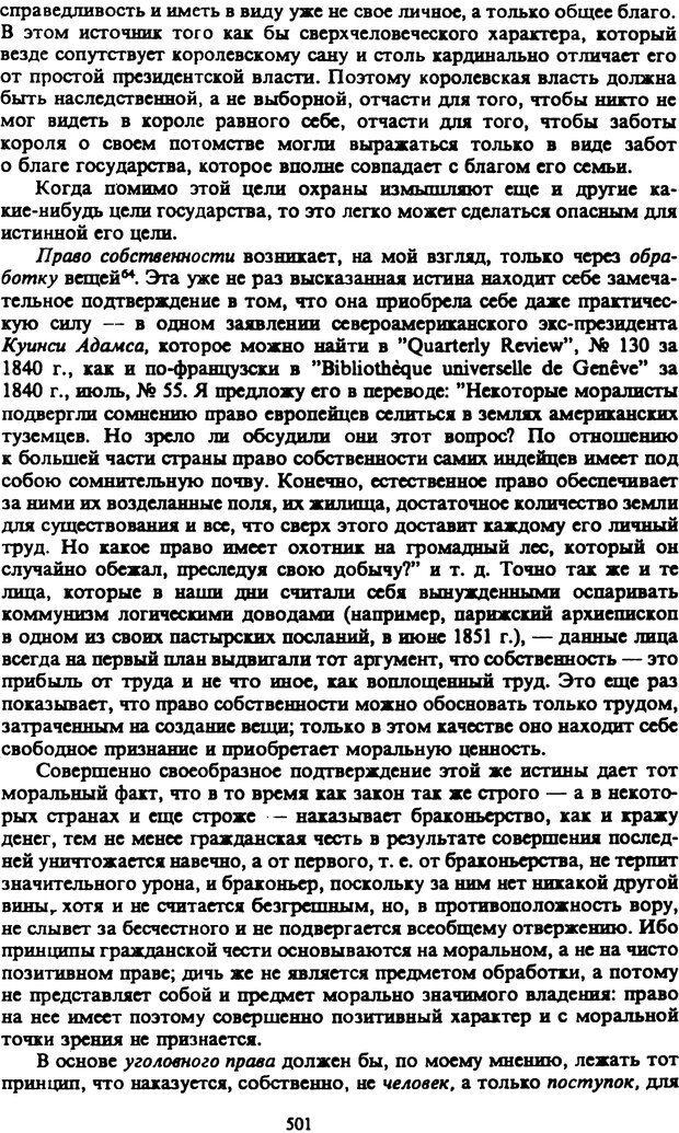 PDF. Собрание сочинений в шести томах. Том 2. Шопенгауэр А. Страница 501. Читать онлайн