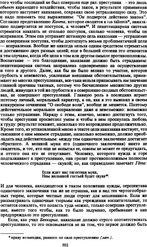 PDF. Собрание сочинений в шести томах. Том 2. Шопенгауэр А. Страница 502. Читать онлайн