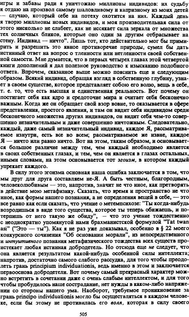 PDF. Собрание сочинений в шести томах. Том 2. Шопенгауэр А. Страница 505. Читать онлайн